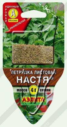 Петрушка листовая Настя (Сеялка плюс) 4г