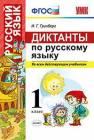 Диктанты по русскому языку. 1 класс. Ко всем действующим учебникам. ФГ