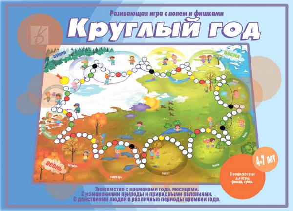 """В-Д.""""Круглый год"""" Д-121 /17"""