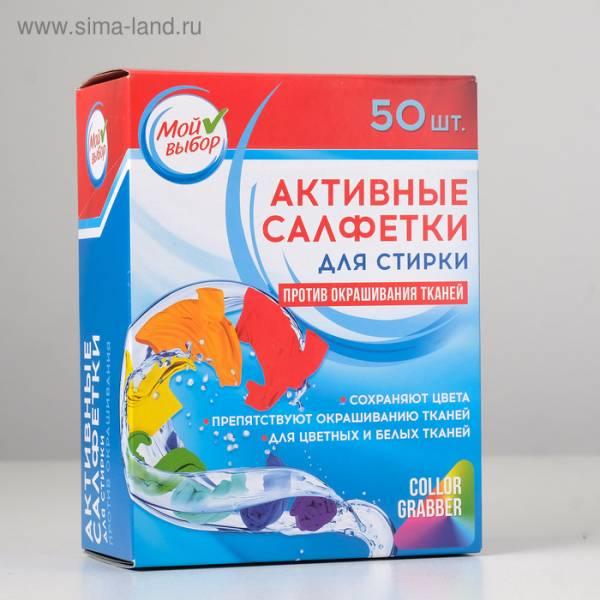 Активные салфетки для стирки тканей разных цветов одновременно одноразовые, 50 шт