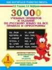 30 000 учебных примеров и заданий по русскому языку на все правила и о