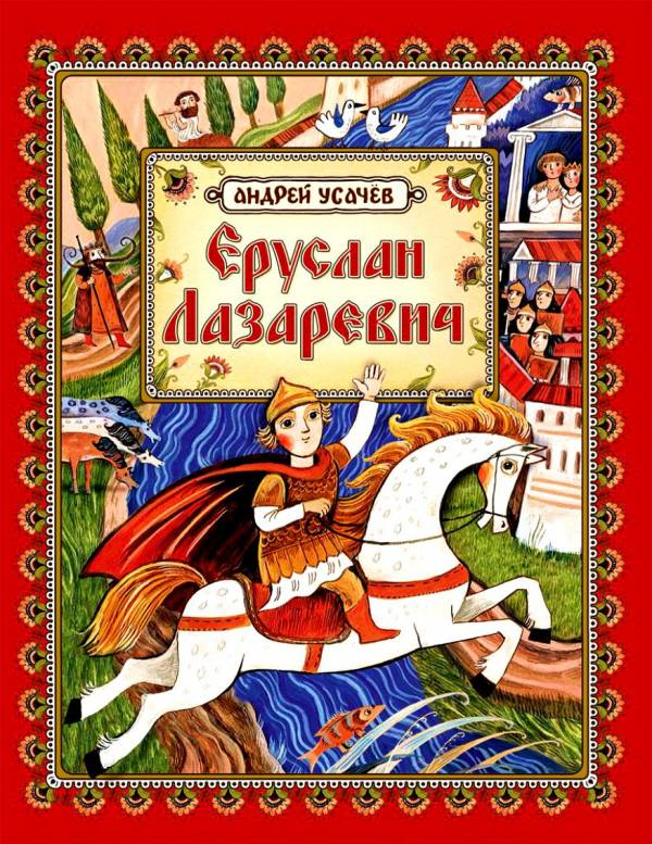Еруслан Лазаревич