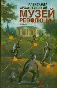 Уценка. Музей революции