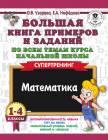 Большая книга примеров и заданий по всем темам курса начальной школы.