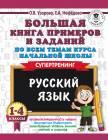 Русский язык. 1-4 классы. Большая книга примеров и заданий по всем тем