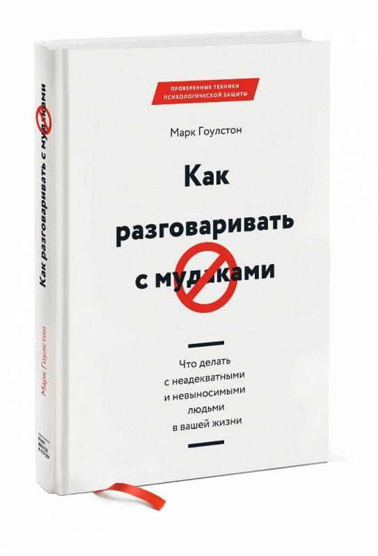 МАРК ГОУЛСТОН - КАК РАЗГОВАРИВАТЬ С МУДАКАМИ