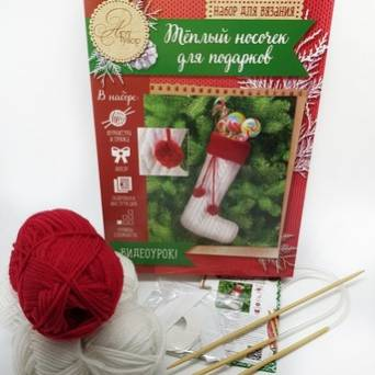 Набор новогодний: Теплый носочек для подарков #2