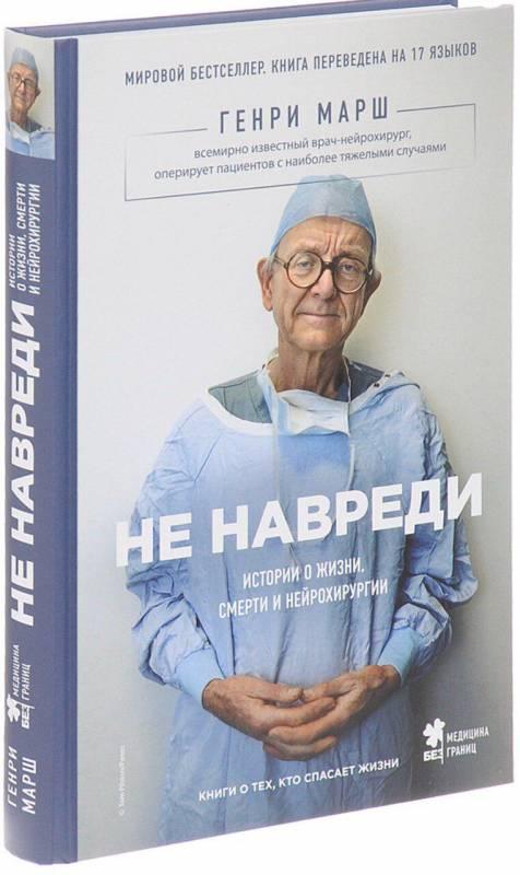 ГЕНРИ МАРШ - НЕ НАВРЕДИ.